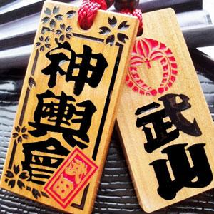 超特大山桜[両面色入れ]喧嘩札・ド迫力