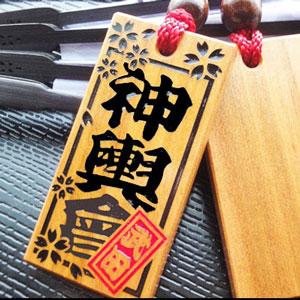 超特大山桜[片面色入れ]喧嘩札・ド迫力
