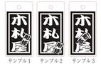 木札サンプル画像