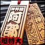 祭り木札の超特大サイズ登場!