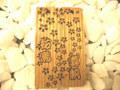 和柄でペア木札