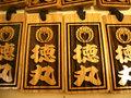 祭り木札第六弾(えんじゅ)